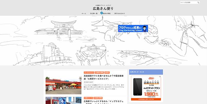 広島イラストラフ