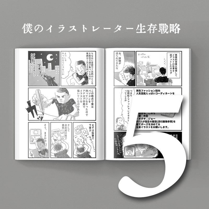 漫画僕のイラストレーター生存戦略第5話アイキャッチ2