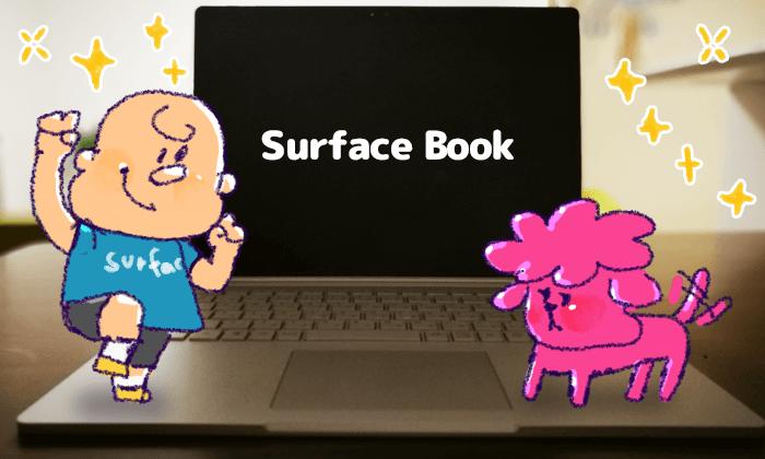 surfacebook感想アイキャッチ
