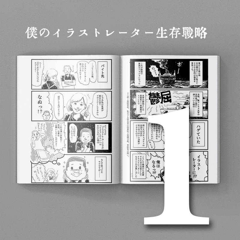 プロフィール漫画001アイキャッチ