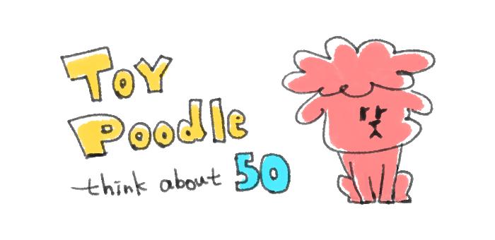 トイプードルを飼って思うこと50