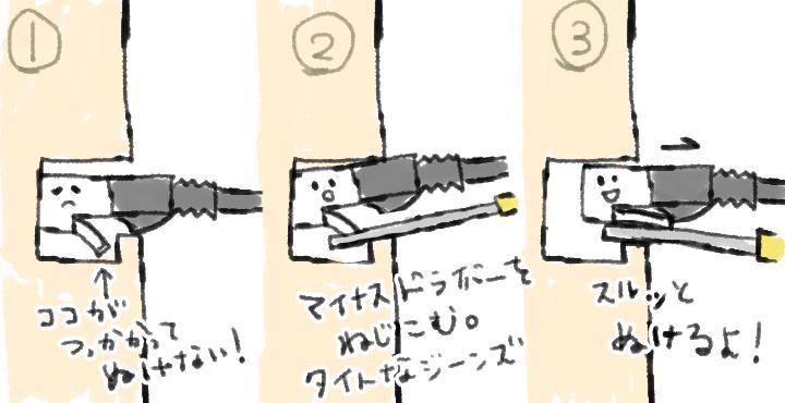 LANケーブル抜き方-1