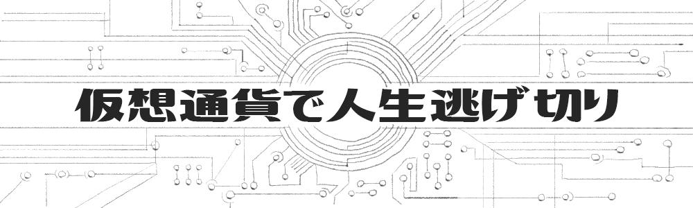 デジタル感のあるヘッダーデザインラフ
