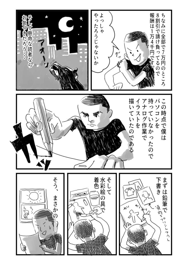 漫画僕のイラストレーター生存戦略第5話ページ2