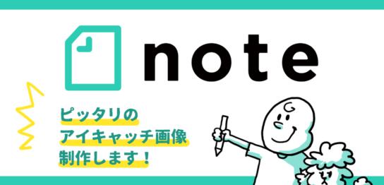 noteアイキャッチ制作