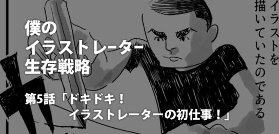 漫画僕のイラストレーター生存戦略第5話アイキャッチ
