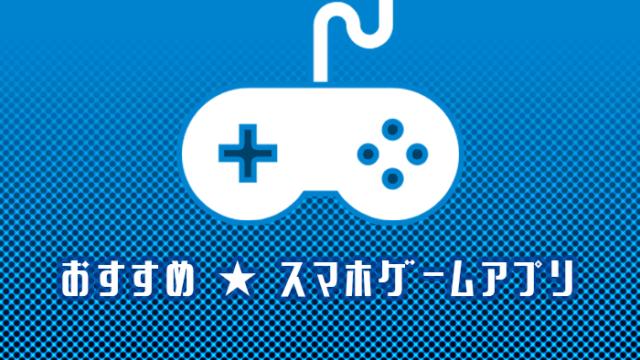 おすすめスマホゲームアプリ