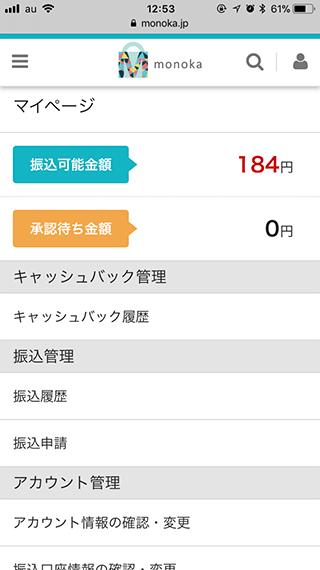monokaマイページ